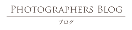 Photographers Blog|ブログ