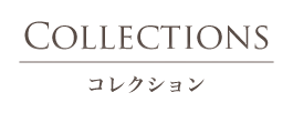 Collections|コレクション